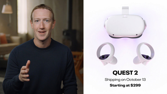 마크 저커버그 페이스북 창업자가 17일 '페이스북 커넥트'에서 VR 헤드셋 '오큘러스 퀘스트2'를 공개했다.[페이스북]