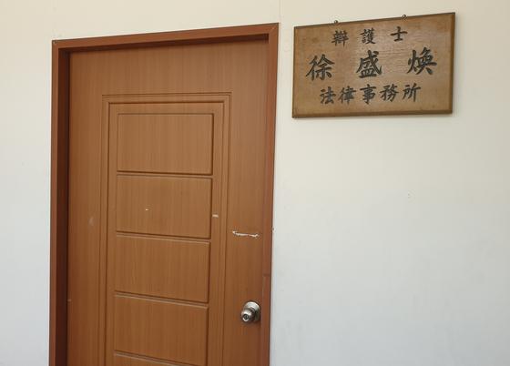 전북 정읍시청 맞은편 건물에 있는 서성환 변호사 법률사무소의 문이 닫혀 있다. 김준희 기자