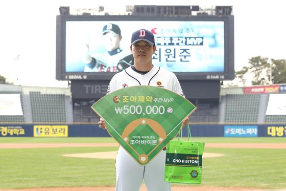 조아제약 8월 셋째 주 MVP 최원준. 두산 제공