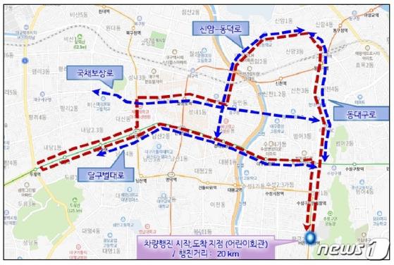 새한국 대구본부 차량 집회 이동 경로 사진 대구경찰청 제공, 뉴스1