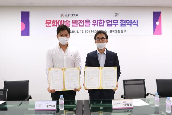 주식회사 커피창고-한국예술문화단체총연합회 MOU 체결