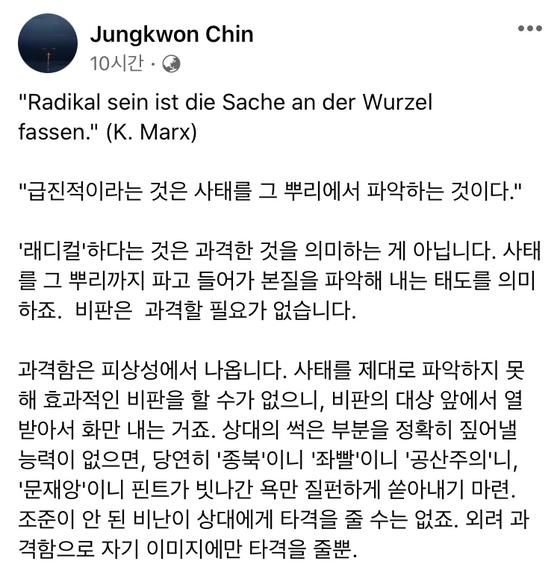 [사진 진중권 전 동양대 교수 페이스북 캡처]