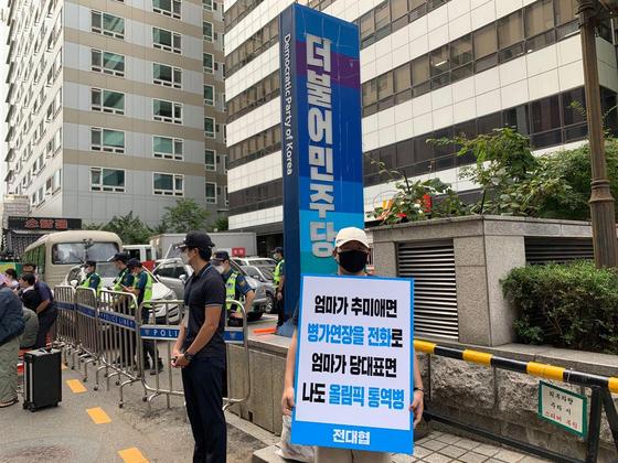 전대협 학생들의 1인 시위. 서울과 부산, 대구에서 각각 다른 푯말을 들고 시위를 벌였다. [사진 전대협]