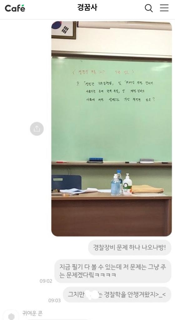 순경 채용 필기시험이 시행된 19일 오전, 온라인 커뮤니티를 중심으로 시험 시작 직전 문제가 유출됐다는 의혹이 제기돼 경찰이 확인에 나섰다. [사진 온라인 커뮤니티 캡처]