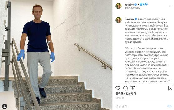 러시아의 대표적인 야권운동가 알렉세이 나발니가 19일(현지시간) SNS에 독일 샤리테 병원 계단을 자력으로 내려오는 사진을 올리고 상태가 호전되고 있다고 밝혔다. 나발니는 독극물 중독 의심 증세로 혼수상태에 빠졌다가 18일 만인 지난 7일 깨어났다. [나발니 인스타그램 캡처]