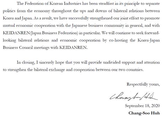 허창수 전경련 회장이 스가 요시히데 신임 일본 총리에게 보낸 영문 축하 서한 일부. 사진 전경련