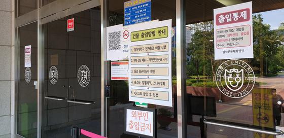 확진자 발생으로 출입이 금지된 부산 동아대 부민캠퍼스 건물. 송봉근 기자