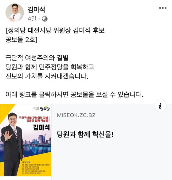 김미석 의원이 페이스북에 올린 홍보물. 페이스북 캡처