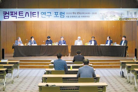 지난 15일 은행회관 2층 국제회의실에서 열린 '제1회 컴팩트시티 연구 포럼'. 각계 전문가로부터 서울형 컴팩트시티의 발전 방향을 듣는 자리였다.