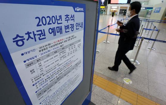 올 추석을 앞두고 서울 중구 서울역 매표소에 세워진 추석 열차권 예매 안내판. 한국철도(코레일)에 따르면 올해 추석 열차 좌석은 전체의 23.5%인 47만여 석이 팔리는데 그쳤다고 한다. 이는 지난해의 절반 수준이다. [뉴스1]
