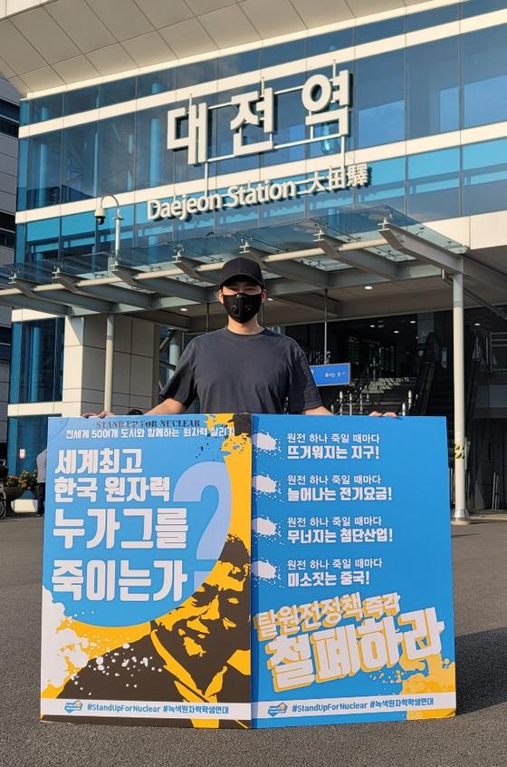 조재완 녹색원자력학생연대 대표가 지난 19일 대전역에서 시위를 하고 있다. [사진 학생연대]