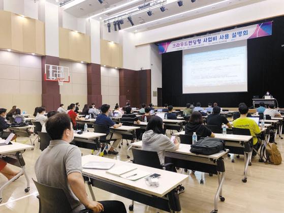 SBA가 코로나19 사태 대응책으로 중소기업의 기술 개발 지원을 강화한다. 지난 6월 SBA 본사에서 열린 서울형 R&D 지원사업 설명회. [사진 SBA]