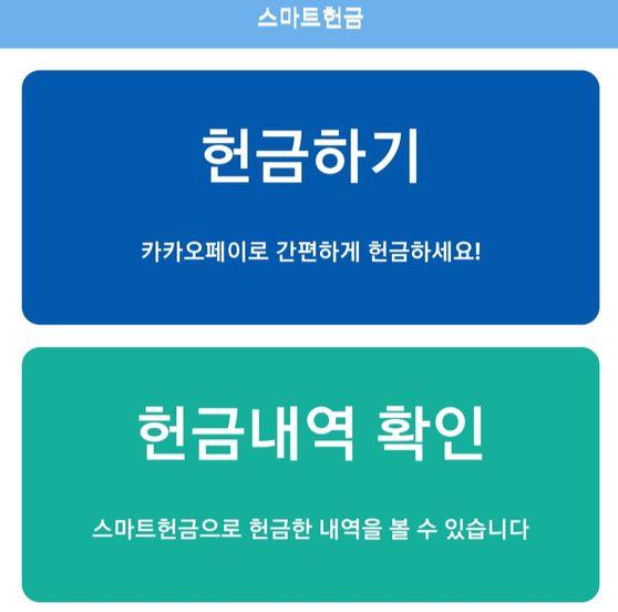 카카오페이는 지난 3월부터 교적관리 앱에서 카카오페이로 헌금을 내는 서비스를 하고 있다.