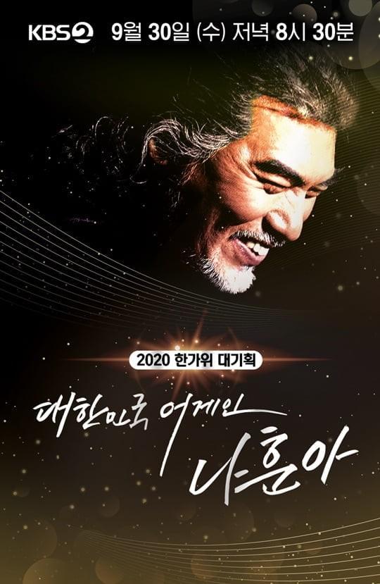 나훈아 콘서트 '대한민국 어게인 나훈아' 포스터 [자료 KBS]