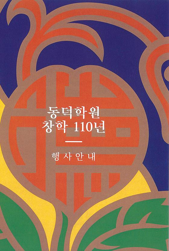 동덕학원 창학 110년 '자랑스러운 동덕인상' 시상…방송인 박경림 외 3인 수상