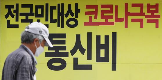 14일 서울시내의 한 통신사 매장 앞으로 시민이 지나가고 있다. 뉴스1