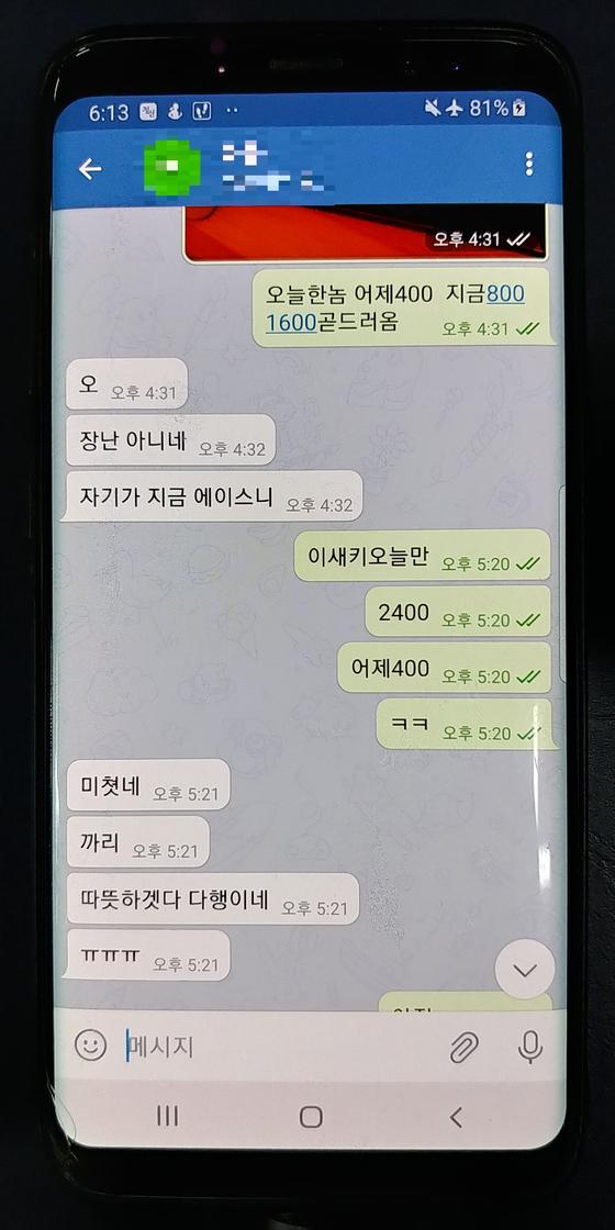 공범간 주고받은 문자 메시지. [경기북부지방경찰청]