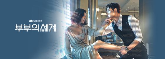 JTBC 드라마 '부부의 세계'의 홈페이지 메인 화면. [사진 JTBC]