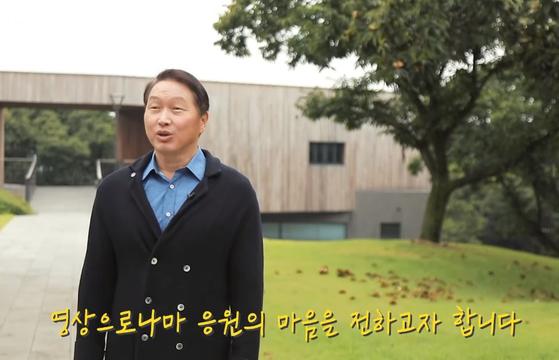 SK커리어 유튜브에 등장한 최태원 SK그룹 회장. [유튜브 캡처]