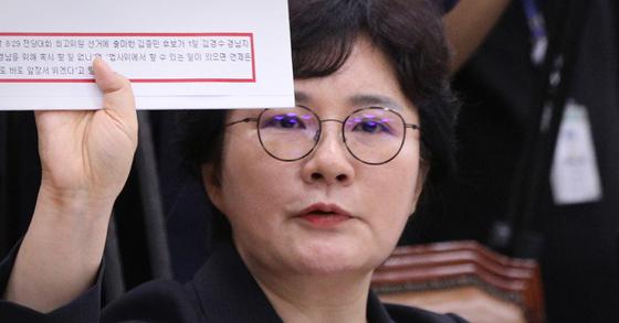 조수진 국민의힘 의원. 뉴스1