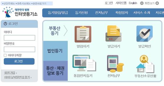 대법원 인터넷 등기소 [홈페이지 캡처]