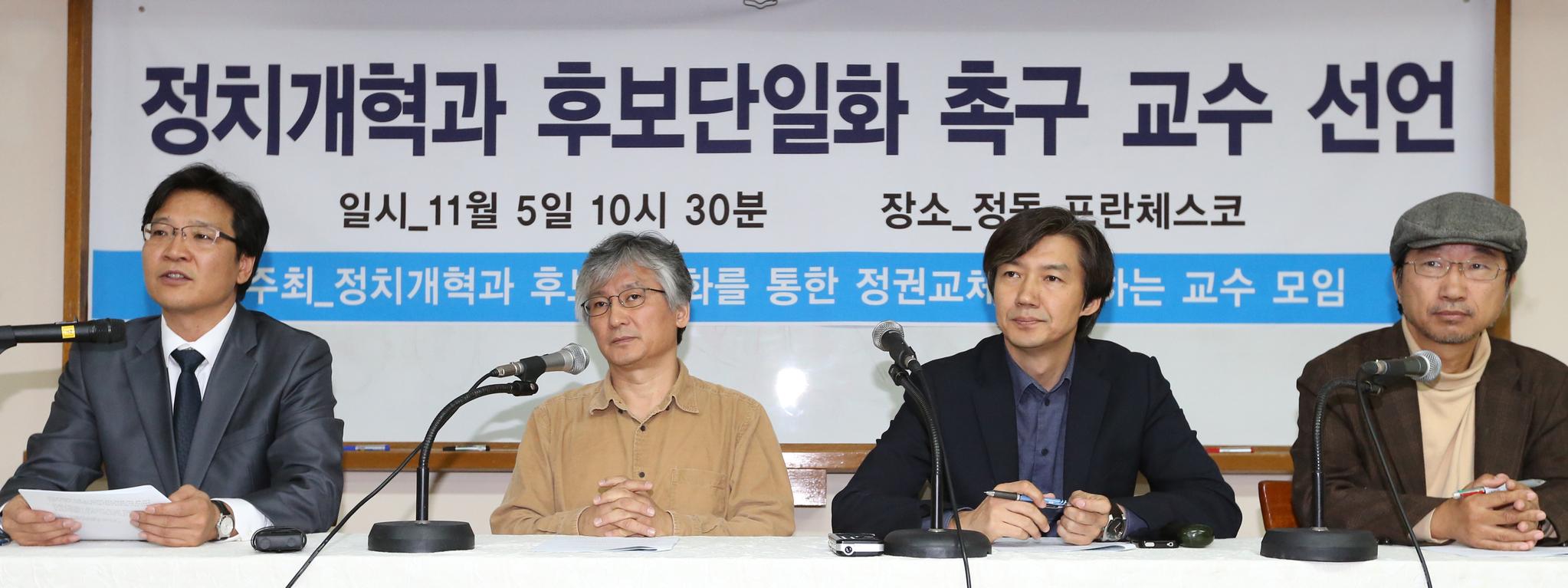 지난 2012년 11월 5일 '정치개혁과 후보단일화를 촉구하는 교수선언 기자회견'에서 참석 교수들이 문재인과 안철수 두 야권 후보에게 단일화를 촉구하고 있다. 맨 왼쪽이 조성대 중앙선거관리위원 후보자. 뉴스1