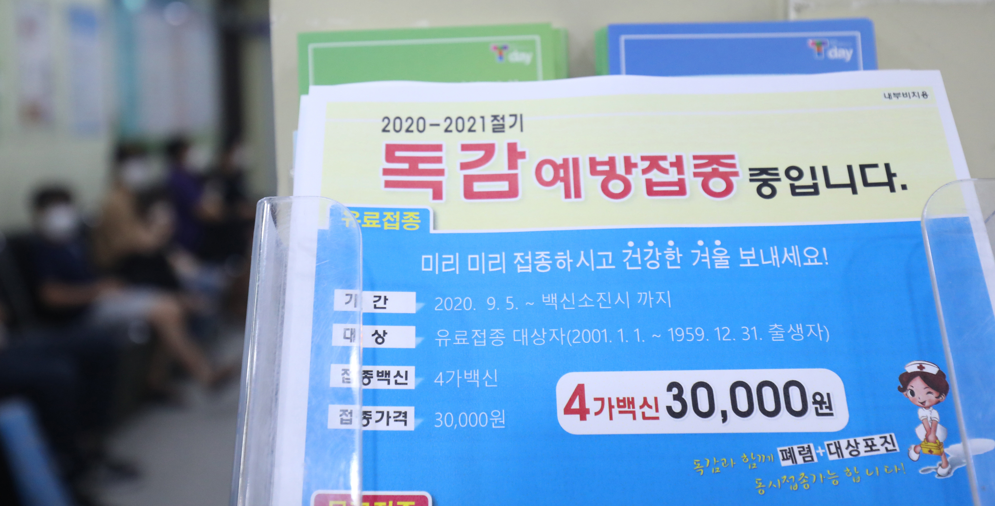 독감 예방접종 안내문. 뉴스1