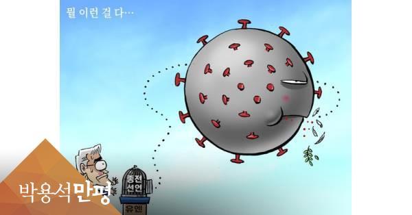 [박용석 만평] 9월 24일