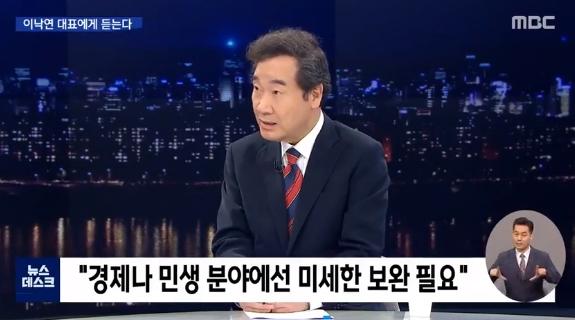 사진 MBC 뉴스데스크
