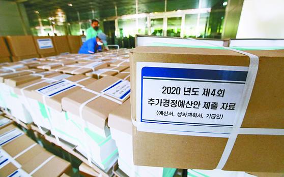 2차 재난지원금 지급을 위한 2020년도 제4회 추가경정예산안 제출 자료가 지난 13일 서울 여의도 국회 의원회관에 도착, 의원실로 옮겨지고 있다. 연합뉴스