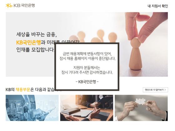 국민은행 채용 홈페이지에 채용절차 변동을 알리는 공고가 게시됐다. 홈페이지 캡처