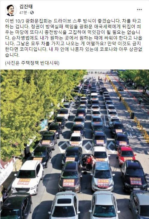 김진태 전 의원 페이스북 캡처