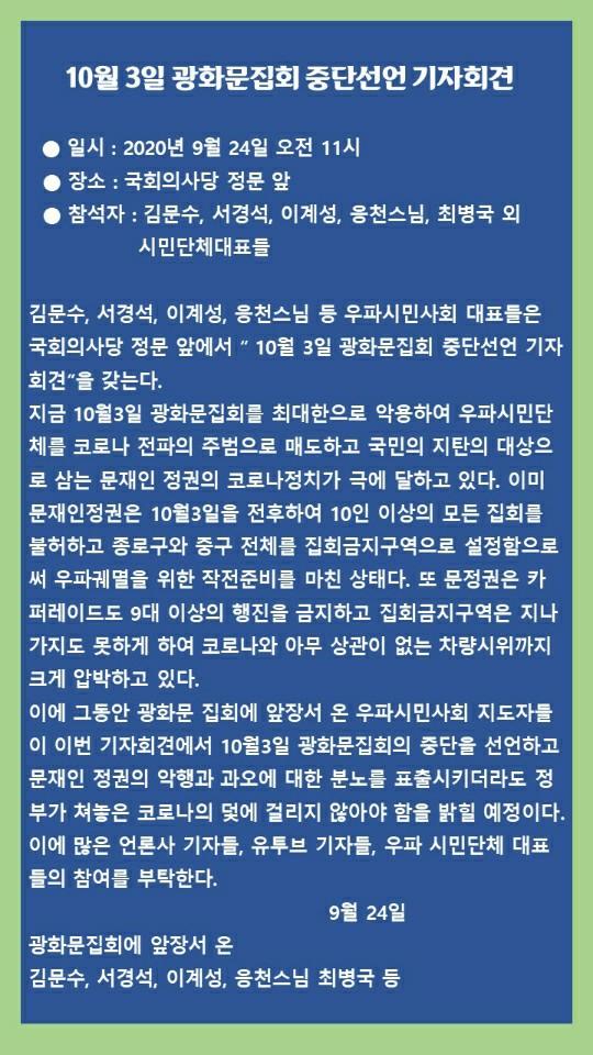 """""""정부 코로나 덫 피하겠다 보수단체, 개천절 집회 중단선언"""