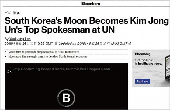 지난해 9월 미국 통신사 블룸버그가 낸 기사. '문재인 대통령이 김정은의 수석 대변인(top spokesman)이 됐다'는 제목이다.