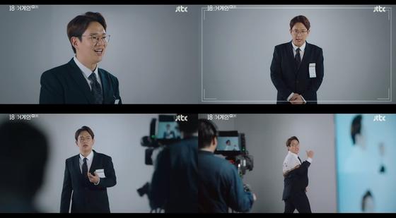 사진=JTBC '18 어게인' 방송화면 캡처