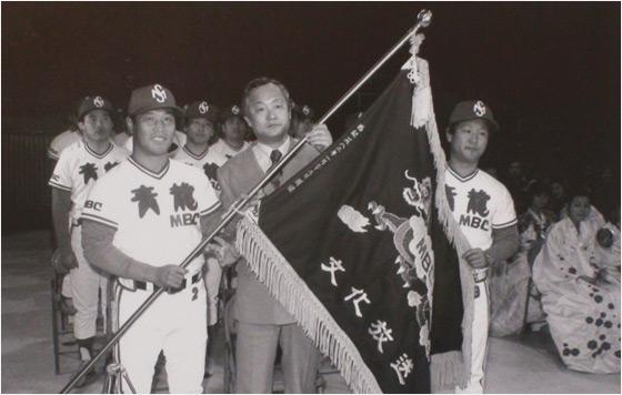 1982년 1월 26일 열린 MBC 청룡의 창단식에서 백인천 감독(왼쪽)과 구단 관계자 등이 단기를 들어 보이고 있다. KBO 제공
