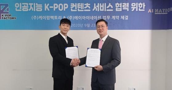 [동정]케이팝팩토리-에이아이네이션, 인공지능 K-POP 서비스 협력