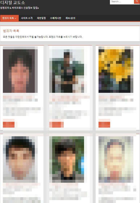 24일 전체 사이트 접속 차단이 결정된 '디지털교도소'. [중앙포토]