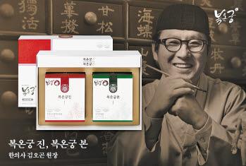 복은궁은 한의사 김오곤 원장이 성분을 배합한 다이어트 제품이다.