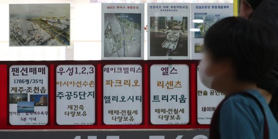 22일 오후 서울 송파구 아파트단지 밀집지역에 위치한 부동산. 뉴스1