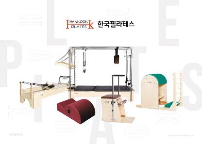 한국필라테스는 원목 가공부터 부품까지 직접 제작해서 기구를 만든다.