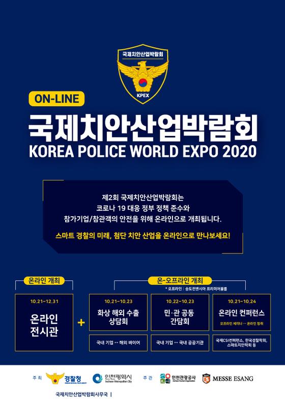 국내 유일 경찰청 박람회 '제2회 국제치안산업박람회' 온라인 전환 개최