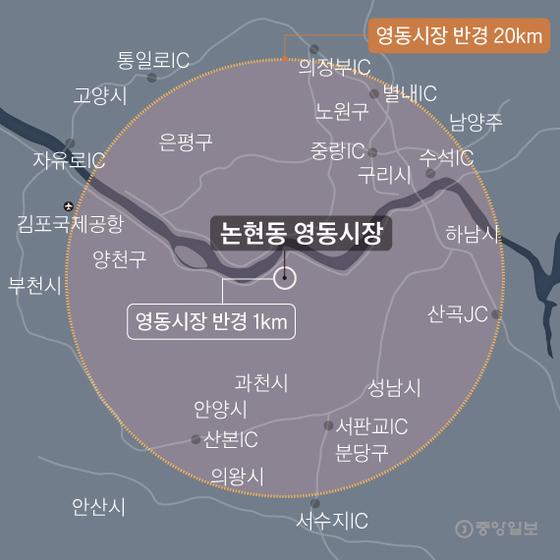 서울 강남구 논현동 영동시장. 반경 1km와 20km 비교. 보존 구역을 400배 확대하는 효과로 이어진다. 그래픽=박경민 기자 minn@joongang.co.kr