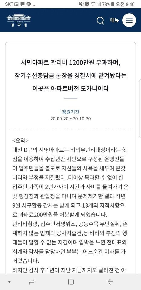 대전시 동구 가양동 아파트 주민의 국민청원 캡쳐.