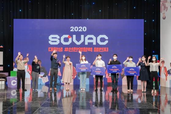 지난 4일 열린 SOVAC 2020 '대학생 선한영향력 챌린지'에 참가한 대학생과 관계자 등이 행사를 마무리하며 손을 흔들고 있다. SOVAC