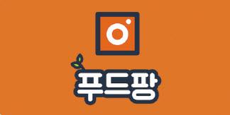 푸드팡은 모바일 앱을 이용해 구매할 수 있는 도매시장 직거래 서비스다.
