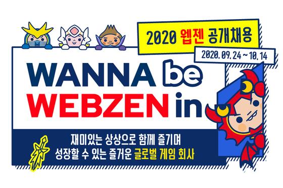 웹젠의 2020년 신입 및 경력사원 공개채용 이미지.