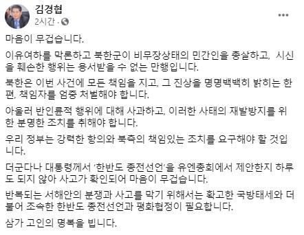 김경협 더불어민주당 의원 페이스북.