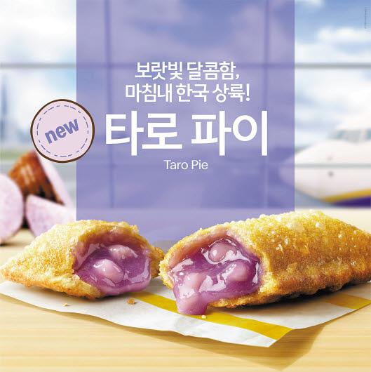 타로 파이는 해외에서 먼저 선보였던 인기 디저트 메뉴로 바삭한 파이 안에 달콤하고 연보랏빛 타로 크림이 조화를 이룬 제품이다. [사진 맥도날드]