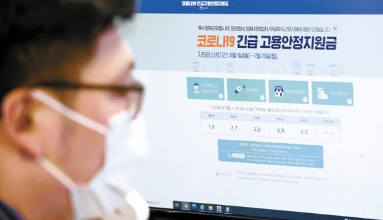 서울 중구 서울스퀘어에 위치한 코로나19 긴급고용안정지원금 서울1센터에서 직원들이 업무를 보고 있다. 연합뉴스